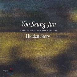 유승준 - Hidden Story (Unreleased Album For Westside)