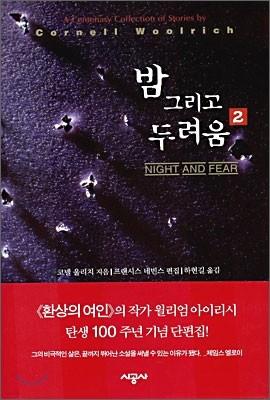 밤 그리고 두려움 2