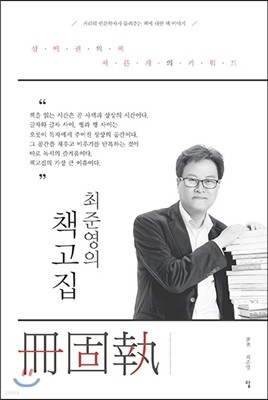 최준영의 책고집