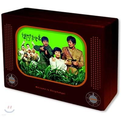 웰컴 투 동막골 (2disc) 5000장 한정판