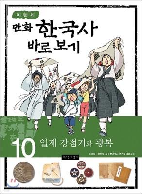 이현세 만화 한국사 바로보기 10