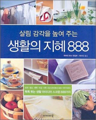 생활의 지혜 888