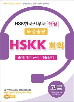 HSK 한국사무국 해설 HSKK 고급 공식기출문제집