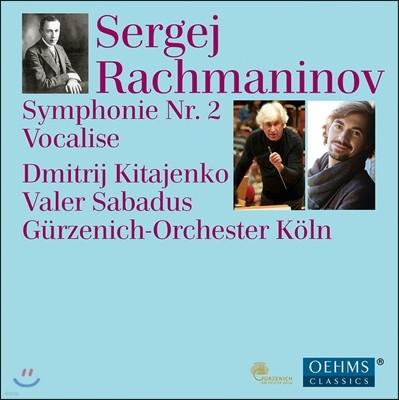 Dmitrij Kitajenko 라흐마니노프: 교향곡 2번, 보칼리제 (Rachmaninov: Symphony No. 2)