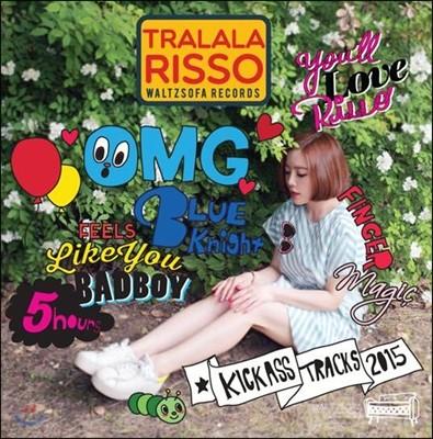 리소 (Risso) - 미니앨범 1집 : Tra La La