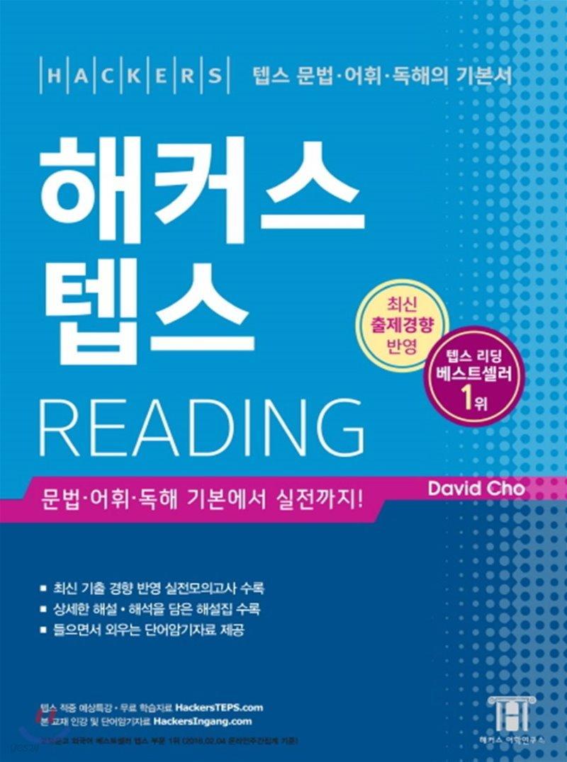 해커스 텝스 Reading