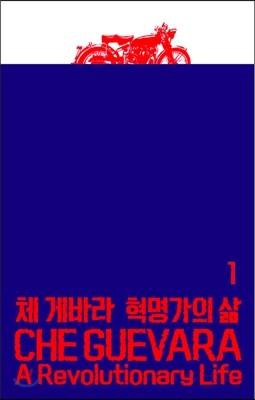 체 게바라: 혁명가의 삶 1