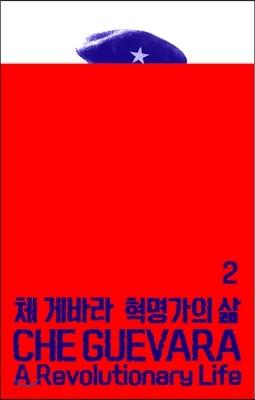 체 게바라: 혁명가의 삶 2