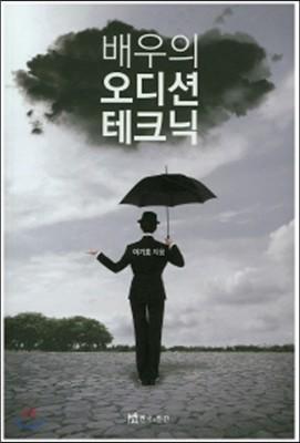 배우의 오디션 테크닉