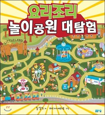 요리조리 놀이공원 대탐험