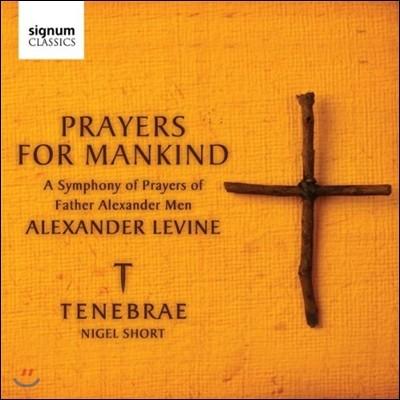 Tenebrae 인류를 위한 기도 - 알렉산더 맨 신부의 기도문을 위한 교향곡 (Prayers for Mankind - Symphony of Prayers of Father Alexander Men)