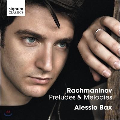 Alessio Bax 라흐마니노프: 전주곡과 멜로디 (Rachmaninov: Preludes & Melodies)