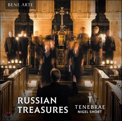 Tenebrae 러시아의 보물 - 러시아의 희귀 합창 작품집 (Russian Treasures)