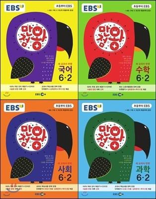 EBS 초등 기본서 만점왕 세트 6-2 (2015년)