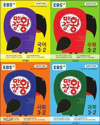 EBS 초등 기본서 만점왕 세트 3-2 (2015년)
