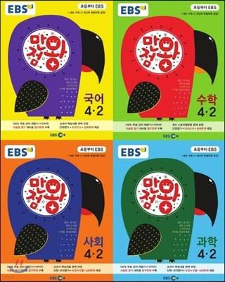 EBS 초등 기본서 만점왕 세트 4-2 (2015년)