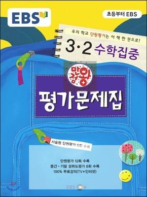 EBS 초등 만점왕 평가문제집 수학집중 3-2 (2015년)