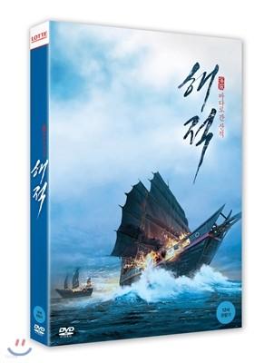 해적(海賊) : 바다로 간 산적(2Disc)