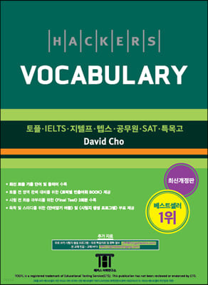 해커스 보카 Hackers Vocabulary
