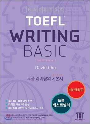 해커스 토플 라이팅 베이직 Hackers TOEFL Writing Basic