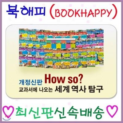 How so? 세계역사탐구 40권 최신개정판 초등세계사 학습만화