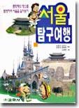 서울 탐구여행