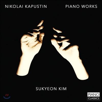 김숙연 (Sukyeon Kim) 니콜라이 카푸스틴 : 피아노 작품집 (Kapustin: Piano Works)