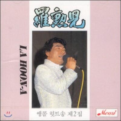 [중고] 나훈아 / 앵콜 힛트송 2