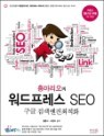 홍마리오의 워드프레스 SEO 구글 검색엔진최적화