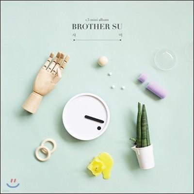 브라더수 (BrotherSu) 1.5집- 미니앨범 : 사이