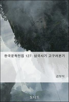한국문학전집 127