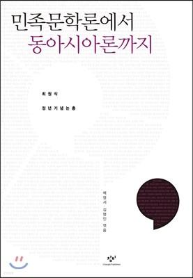 민족문학론에서 동아시아론까지