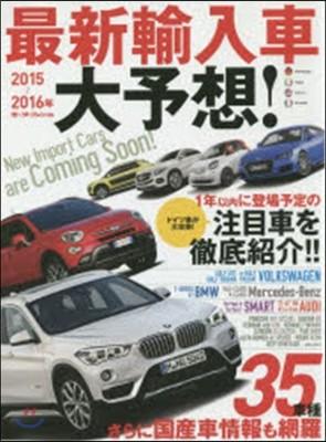 '15-16 最新輸入車大予想!
