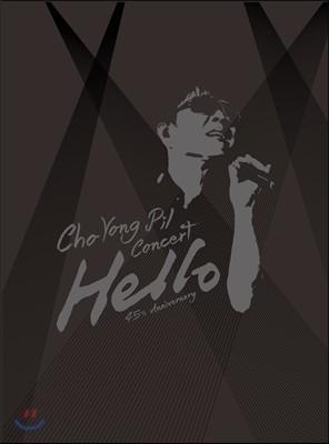 조용필 - 45주년 콘서트 Hello 투어 라이브 DVD