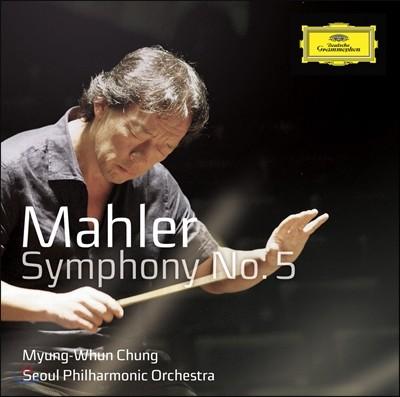정명훈 / 서울시향 - 말러: 교향곡 5번 c단조 (Gustav Mahler: Symphony No.5 in c minor)