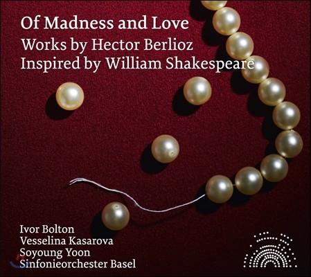윤소영 / Ivor Bolton 베를리오즈: 셰익스피어로부터 영감을 얻은 작품들 (Berlioz: Works inspired by William Shakespeare)