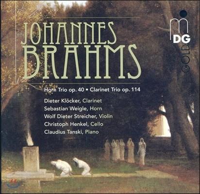 Dieter Klocker / Sebastian Weigle 브람스: 클라리넷 트리오, 호른 트리오 (Brahms: Clarinet Trio, Horn Trio)