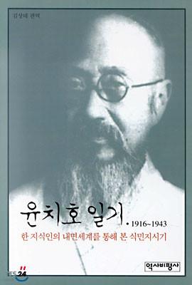 윤치호 일기 1916~1943