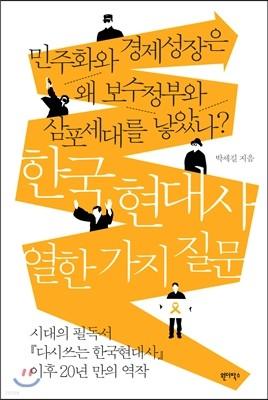 한국 현대사 열한 가지 질문