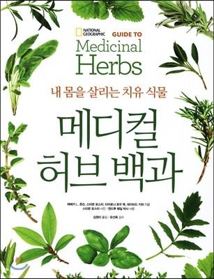 메디컬 허브 백과 Guide to Medicinal Herbs