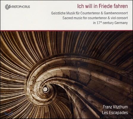 Franz Vitzthum 평화 속에서 떠나고 싶다네 - 카운터네너와 비올 콘소트의 만남 (Ich Will in Friede Fahren - Geistliche Musik fur Countertenor and Gambenconsort)