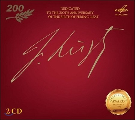 Kyrill Kondrashin 리스트 탄생 200주년 헌정반 - 피아노곡과 교향시 (Dedicated to the 200th Anniversary of the Birth of Ferenc Liszt)