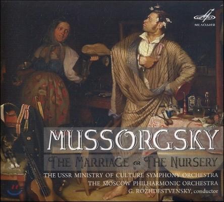 Gennady Rozhdestvensky 무소르그스키: 오페라 '결혼', 가곡집 '어린이 방' (Mussorgsky: The Marriage, The Nursery)