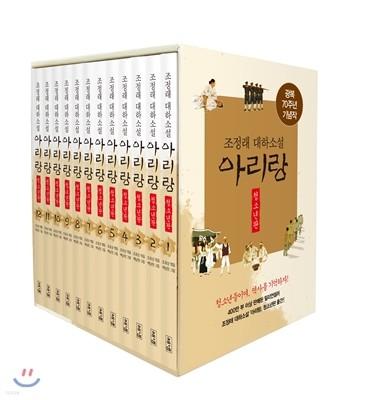 조정래 대하 소설 아리랑 청소년판 세트