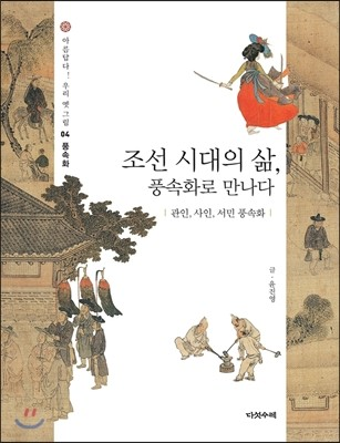 조선 시대의 삶, 풍속화로 만나다
