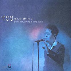 박강성 - 베스트 라이브 2