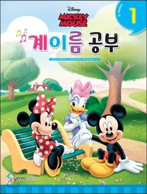 Disney 계이름 공부 1