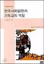 한국사회발전과 기독교의 역할