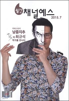 월간 채널예스 7월호