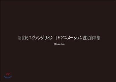 新世紀エヴァンゲリオン TVアニメ-ション設定資料集 2015edition